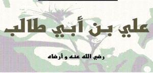 Keutamaan-Ali-bin-Abi-Thalib