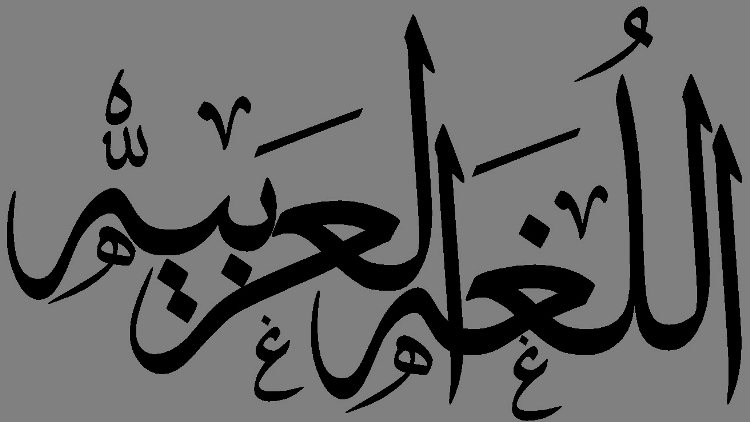 Mengapa Al Quran Berbahasa Arab Bahtera Ilmu